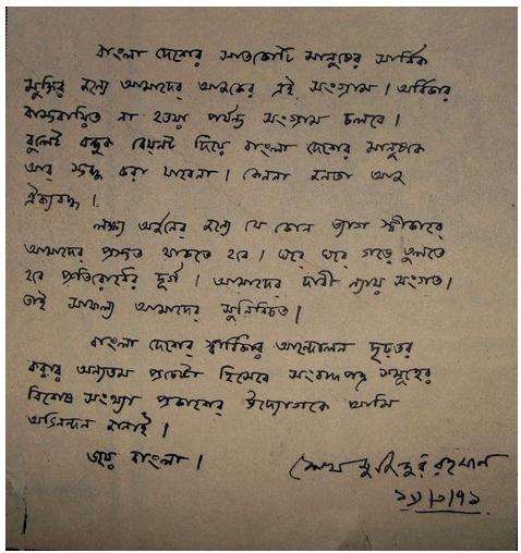 bangabandhu-letter