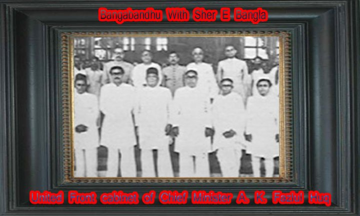 bangabandhu-with-sher-e-bangla