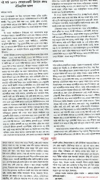 mujib-vashon-1971-bangladesh